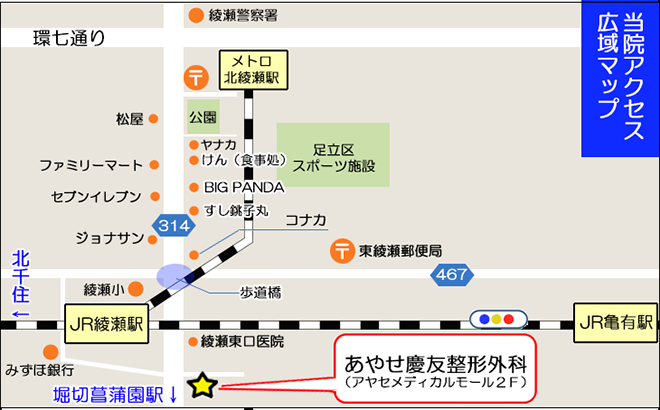 あやせ慶友整形外科・広域マップ